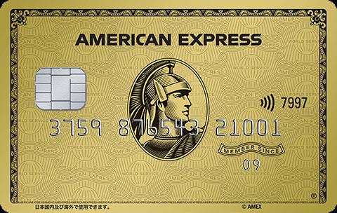 AMEX・ゴールドカード