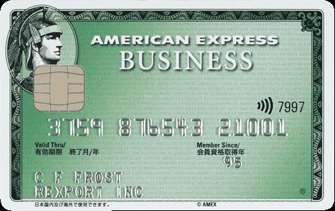 AMEX ビジネス・カード 法人