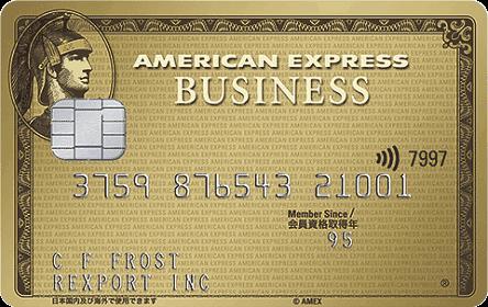AMEX ビジネス・ゴールド・カード 個人事業主
