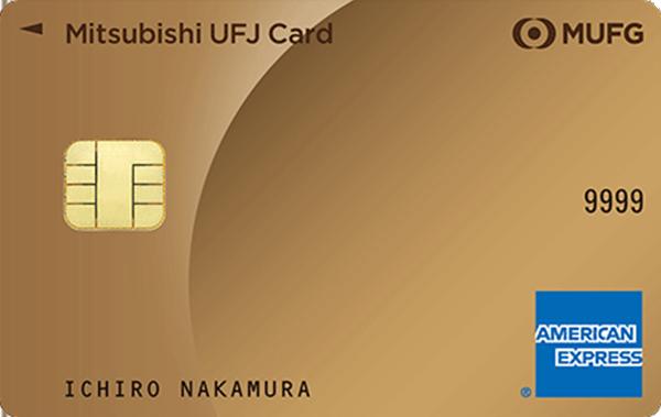 三菱UFJカード・ゴールド・アメリカン・エキスプレス®・カードカード