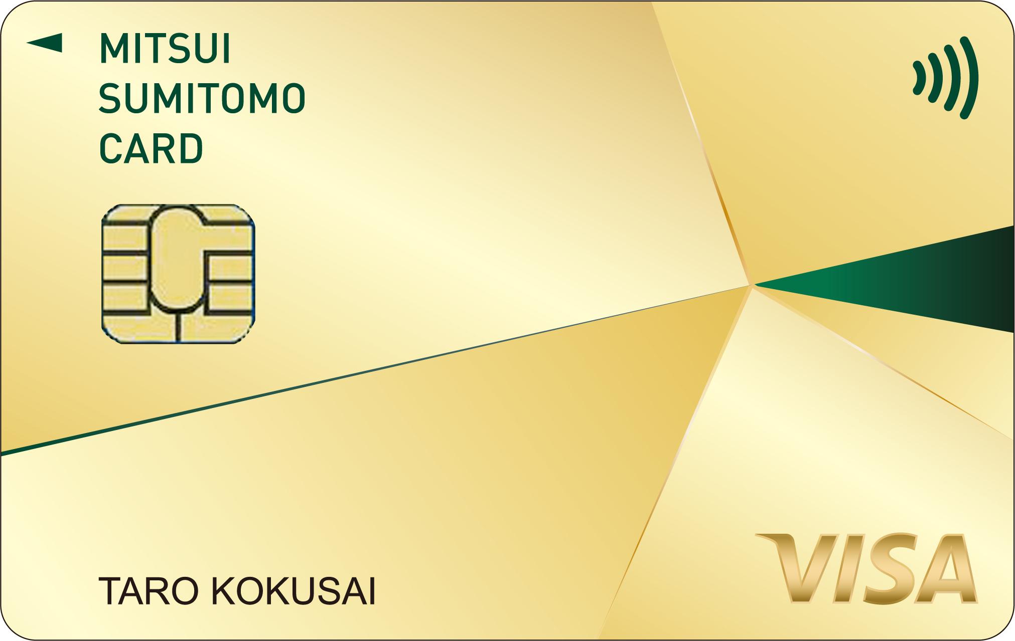 三井住友カード ゴールドカード