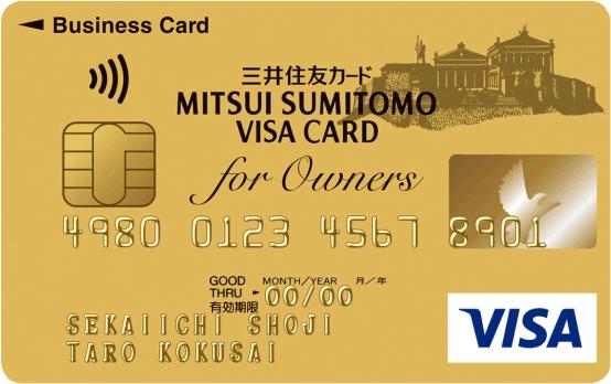 三井住友Visaビジネスカード for Owners