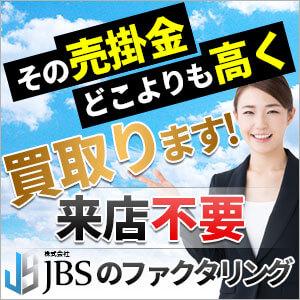 JBSバナー