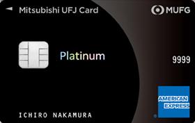 三菱UFJニコス【MUFGカード・プラチナ・AMEX・カード】
