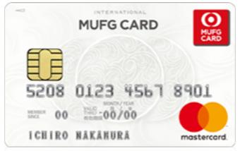 三菱UFJニコス【MUFGカード スマート】カード