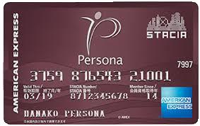 ペルソナSTACIA AMEX・カード