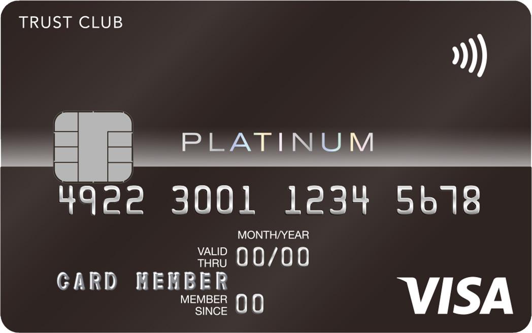 TRUST CLUB プラチナ Visaカード